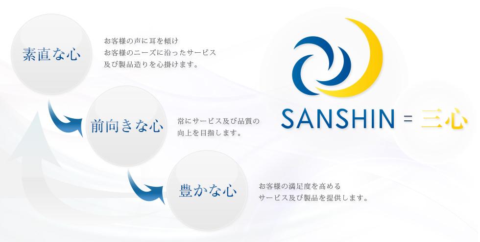 素直な心・前向きな心・豊かな心『株式会社SANSHIN』=三心